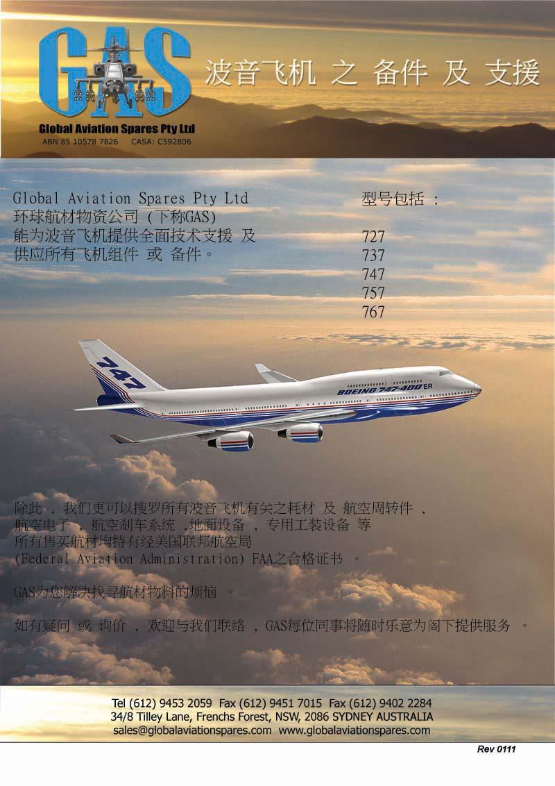 Boeing Spares & Support, 波音飞机 之 备件 及 支援